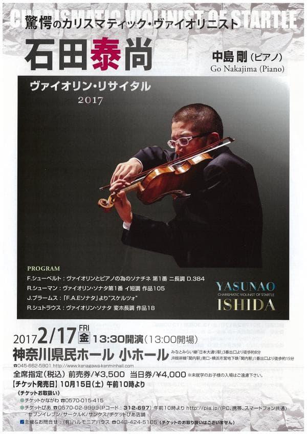 石田泰尚 ヴァイオリン・リサイタル 2017