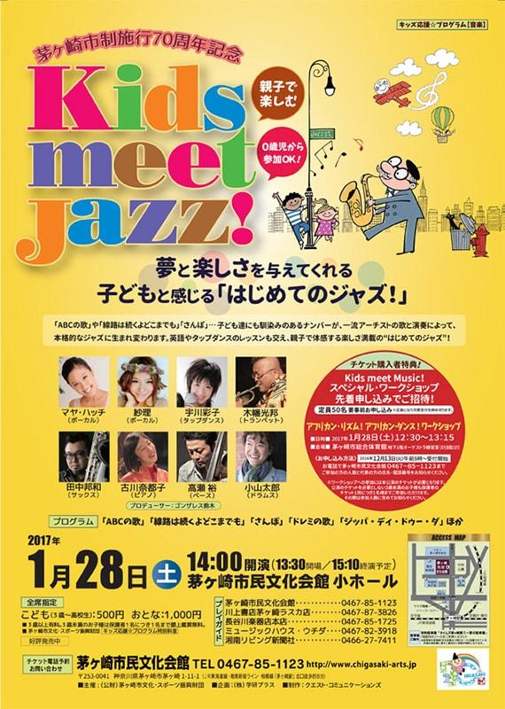 茅ヶ崎市制施行70周年記念 キッズ応援☆プログラム[音楽] Kids meet Jazz!キッズ・ミート・ジャズ