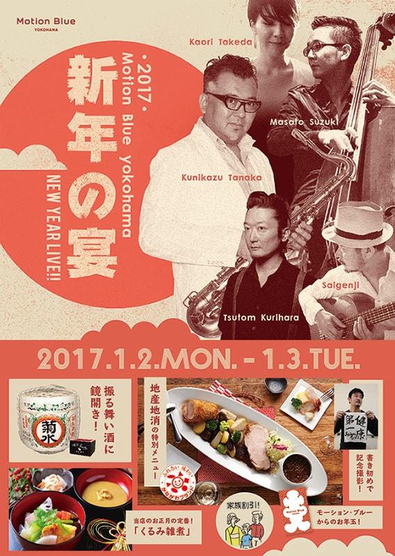 モーション・ブルー・ヨコハマ 新年の宴 2017