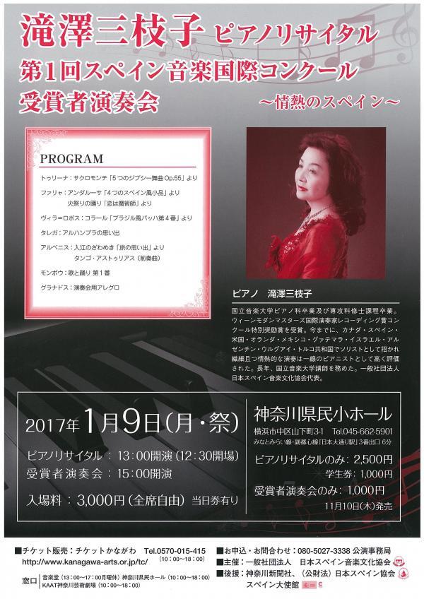 滝澤三枝子ピアノリサイタル & 第1回スペイン音楽国際コンクール受賞者演奏会