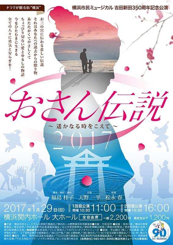 横浜市民ミュージカル 吉田新田350周年記念公演「おさん伝説~遥かなる時をこえて~」