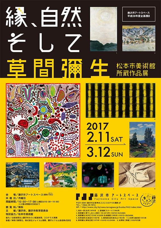 松本市美術館所蔵作品展 縁(ゆかり)、自然そして草間彌生