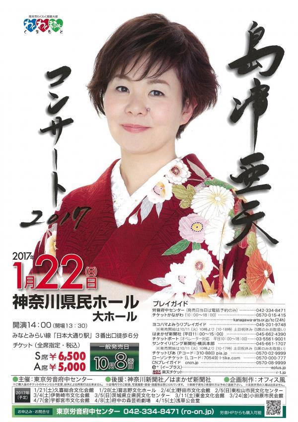 島津亜矢 コンサート 2017