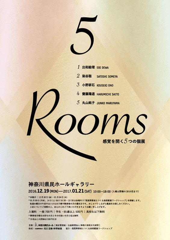 5_rooms_1