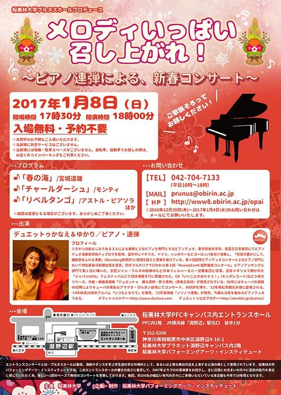 メロディいっぱい召し上がれ! ~ピアノ連弾による、新春コンサート~