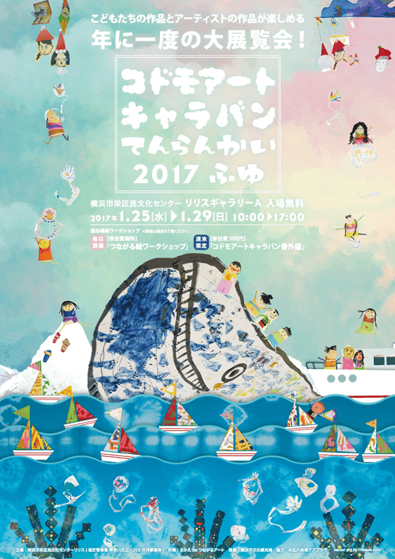 コドモアートキャラバンてんらんかい 2017 ふゆ