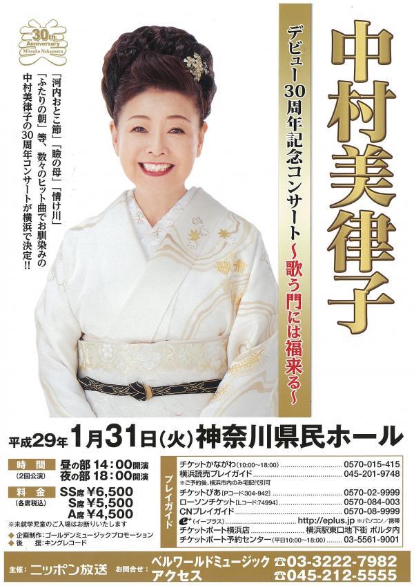 中村美律子 デビュー30周年記念コンサート ~歌う門には福来る~