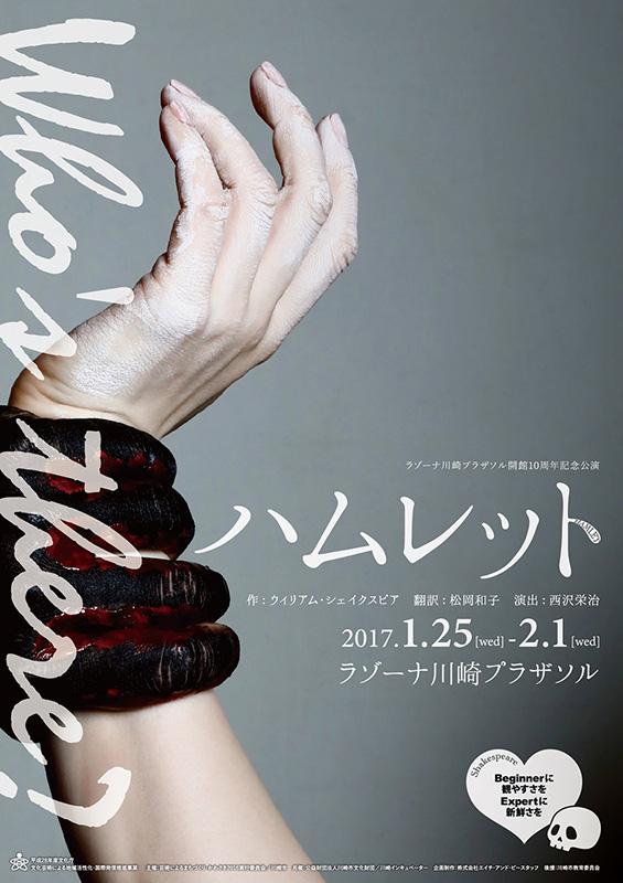 ラゾーナ川崎プラザソル開館10周年記念公演 「ハムレット」