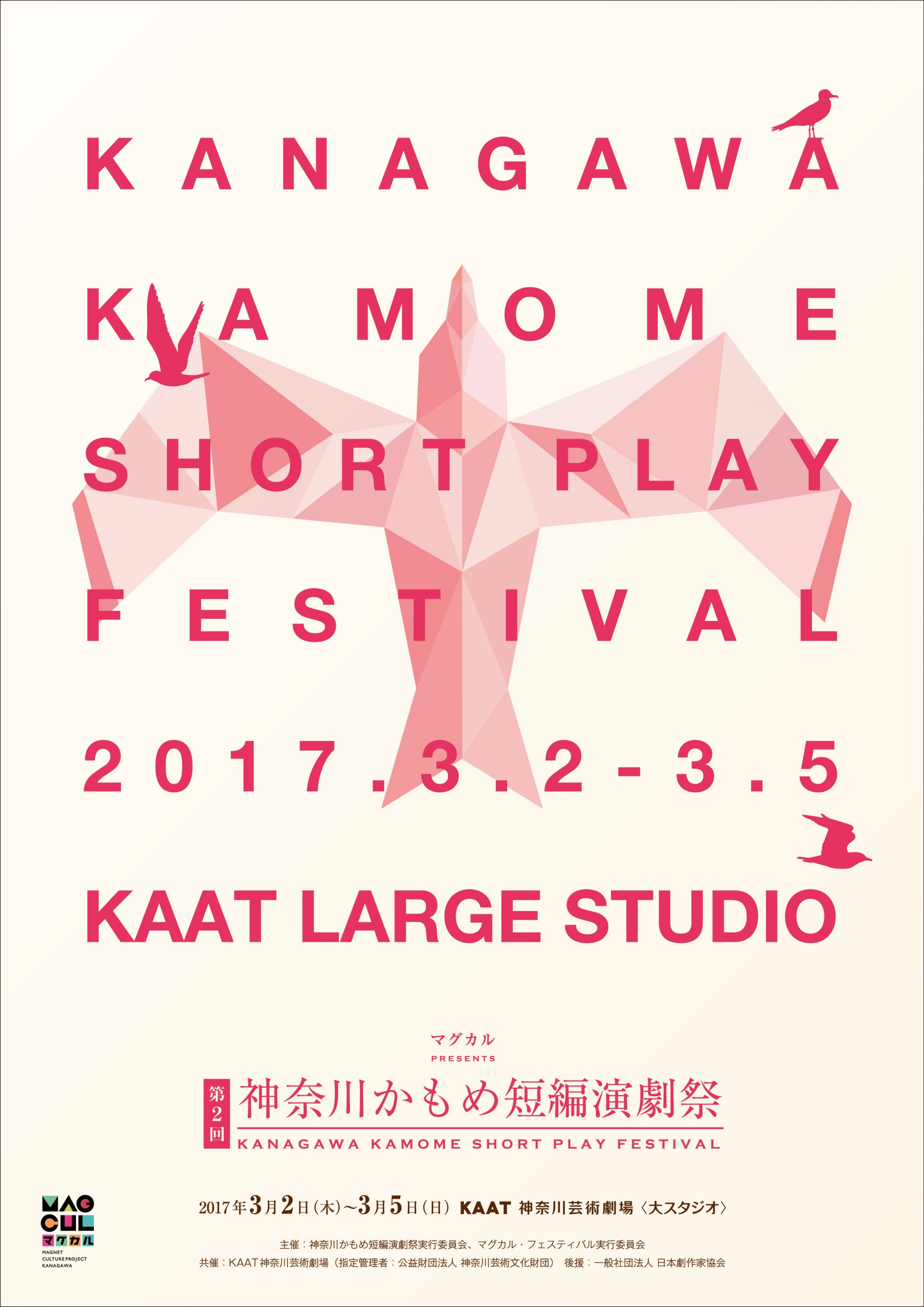 kkspf2nd_flyer1_omote_E04