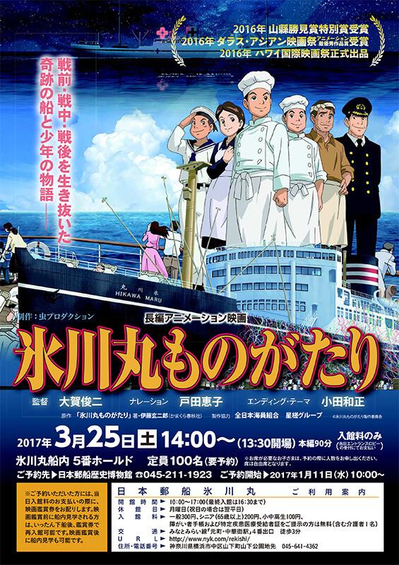 映画「氷川丸ものがたり」上映会