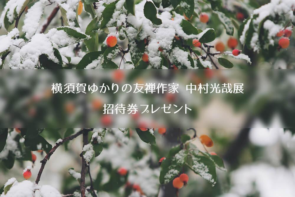 present-kouya-nakamura-main