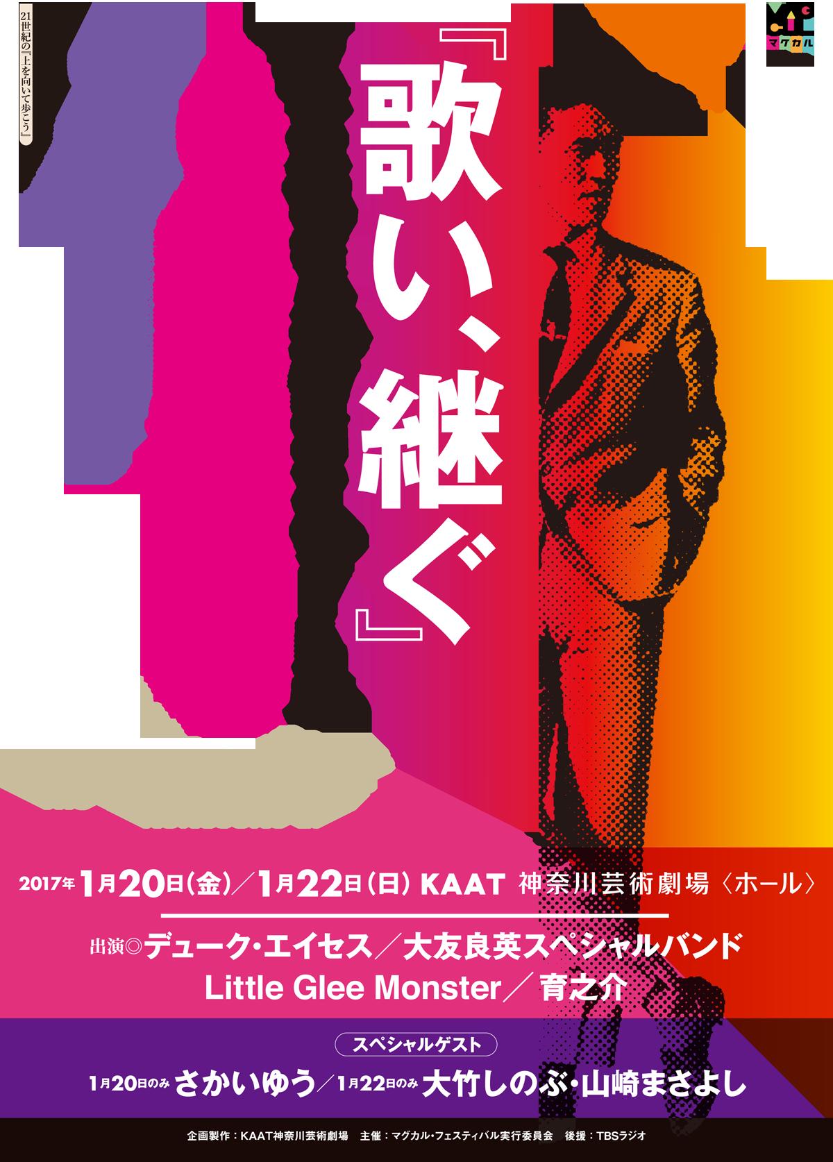 『歌い、継ぐ』  ~永六輔さん追悼コンサート~