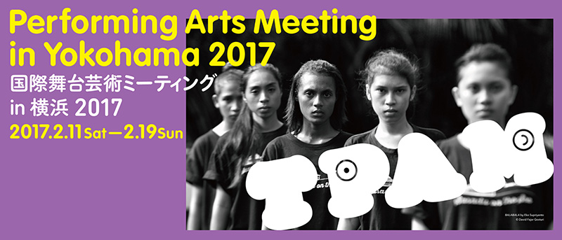 Performing Arts Meeting in Yokohama 2017 国際舞台芸術ミーティング in 横浜 2017