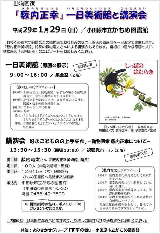 動物画家「薮内正幸」一日美術館と講演会【平成29年1月29日(日)】-min (1)
