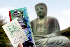 """可以使用火車和公共汽車!憑""""鎌倉免費環境法案""""特價票在鎌倉一日遊!"""