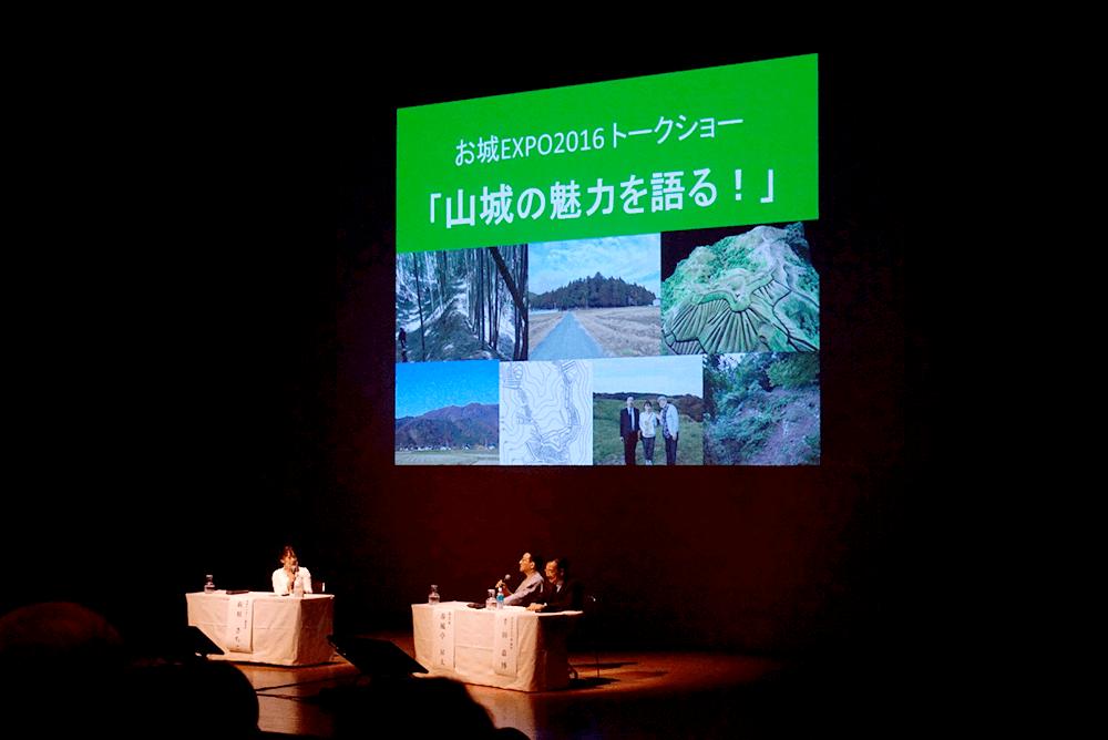 お城EXPO2016トークショー「山城の魅力を語る!」