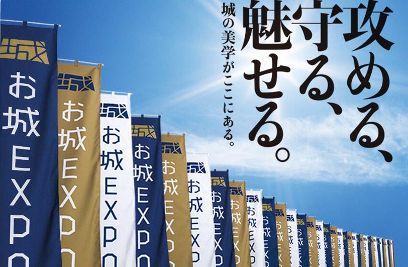 oshiroexpo_02-top_1
