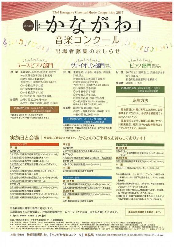第33回 かながわ音楽コンクール ユースピアノ部門 準本選