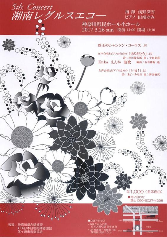 湘南レグルスエコー 5th Concert
