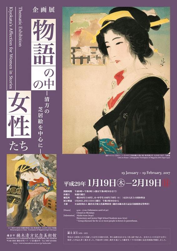 企画展「物語の中の女性たち -清方の芝居絵を中心に-」