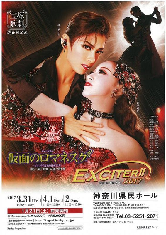 ミュージカル 『仮面のロマネスク』 スパークリング・ショー 『EXCITER!! 2017』