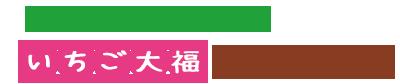 この季節のお楽しみ いちご大福の和菓子店