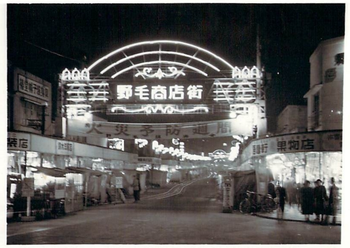 Noge Hondori at night circa 1953