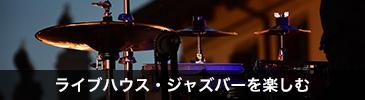 ph_jazz