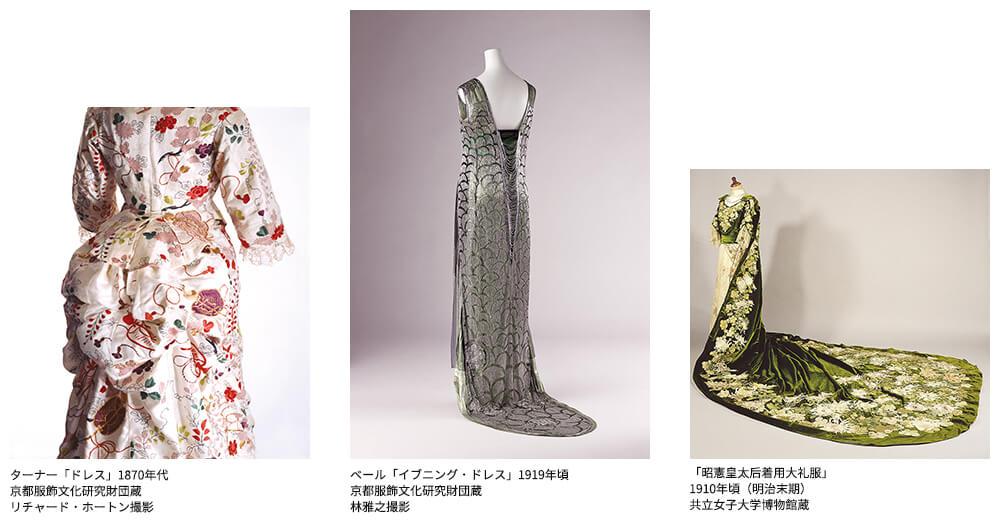ファッションとアート 麗しき東西交流