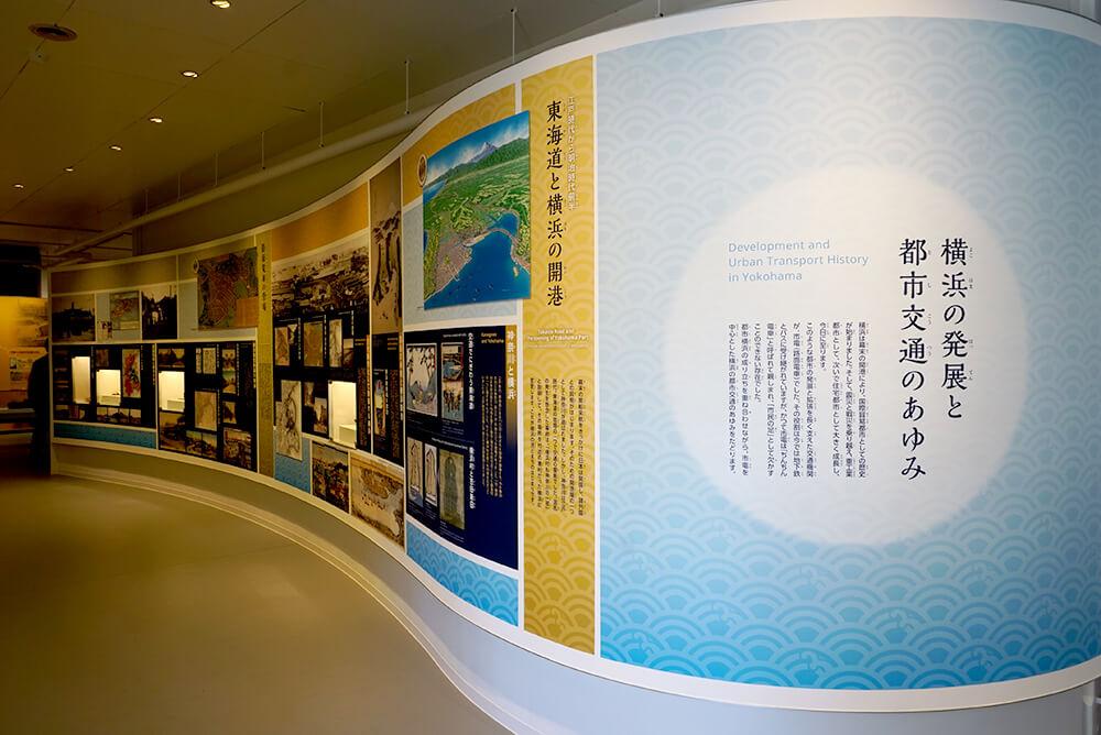 横浜の発展と都市交通のあゆみ