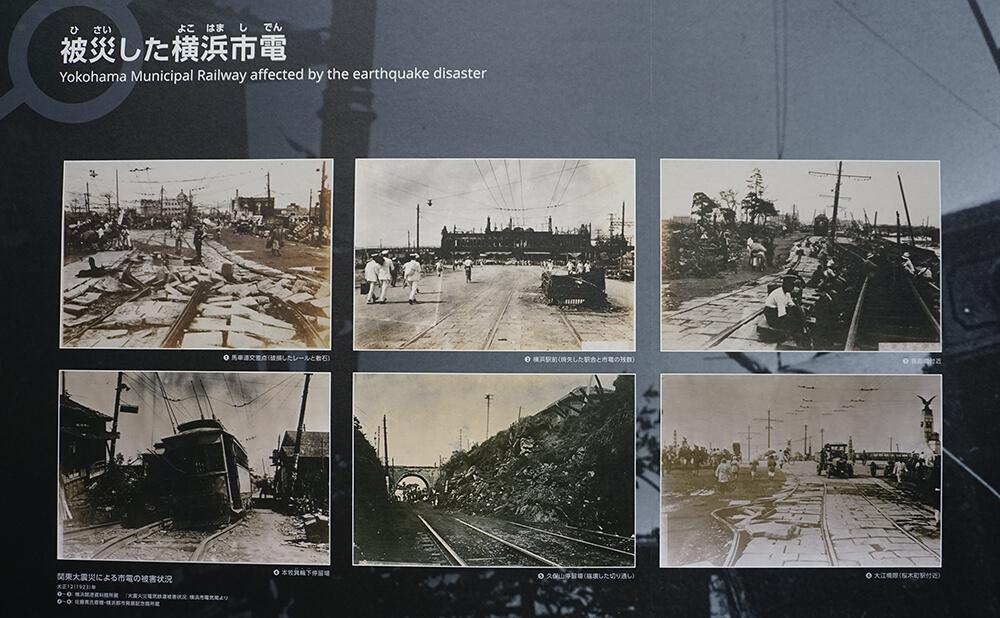 被災した横浜市電