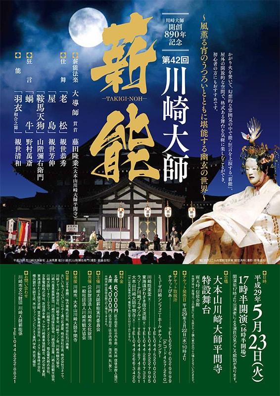 川崎大師開創890年記念 第42回 川崎大師薪能