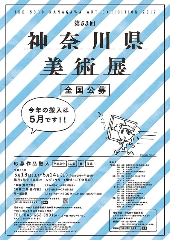 第53回神奈川県美術展【作品募集】
