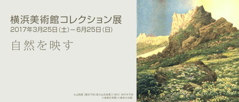 横浜美術館コレクション展「自然を映す」4月1日(土)は無料開館日
