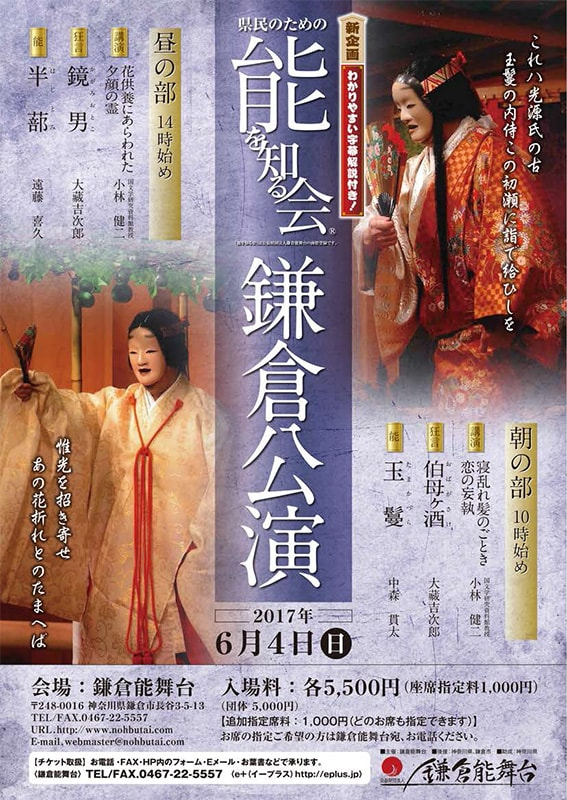 県民のための能を知る会 鎌倉公演