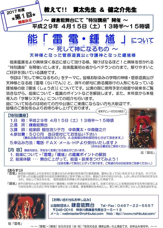 教えて!! 貫太先生&健之介先生  鎌倉能舞台 特別講座