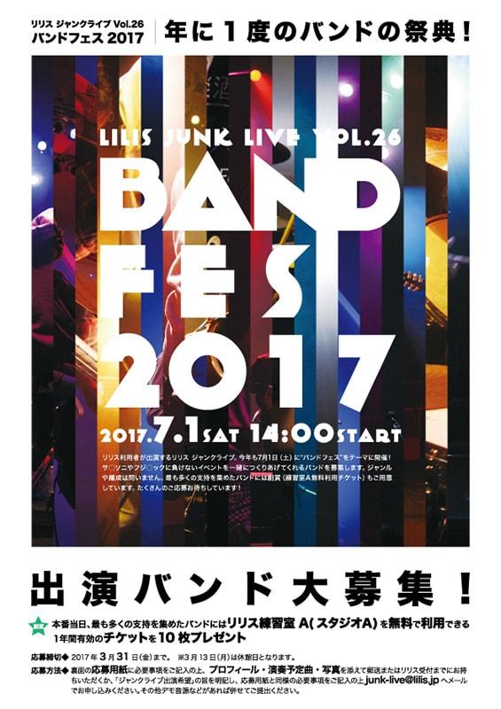 リリス ジャンクライブ Vol.26 バンドフェス2017【出演者募集】