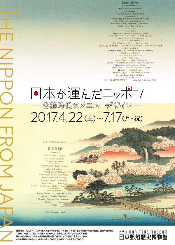 日本が運んだニッポン ~客船時代のメニューデザイン