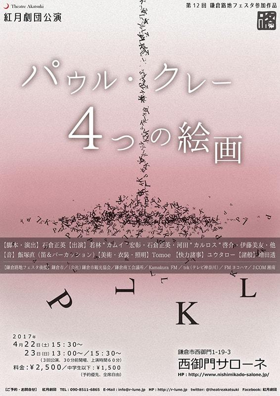 紅月劇団公演【パウル・クレー 4つの絵画】
