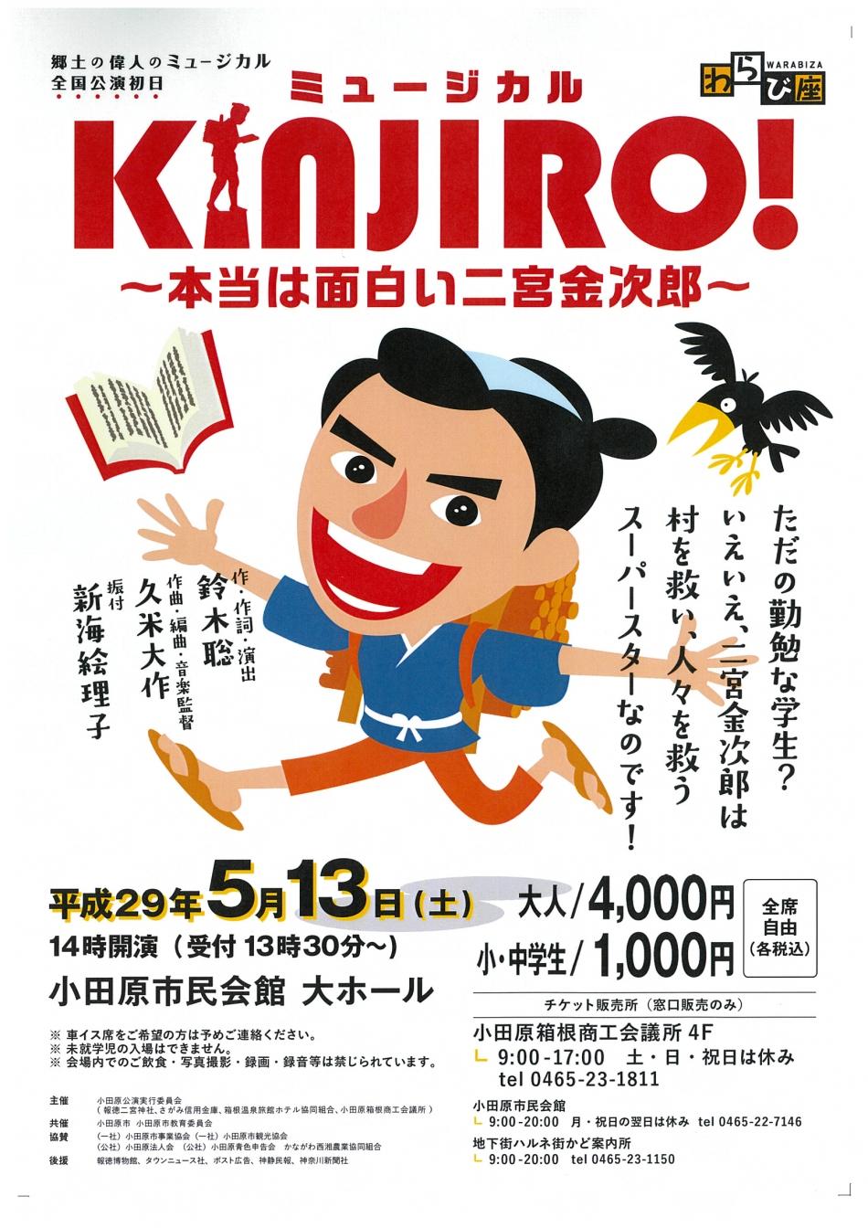 ミュージカル「KINJIRO!」