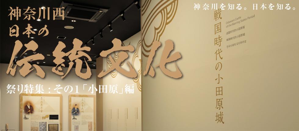 「神奈川西・日本の伝統文化」 祭り特集 その1 (小田原編)