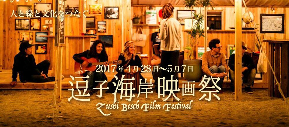 人の縁と文化をつなぐ、旅人たちの成果発表会「逗子海岸映画祭」