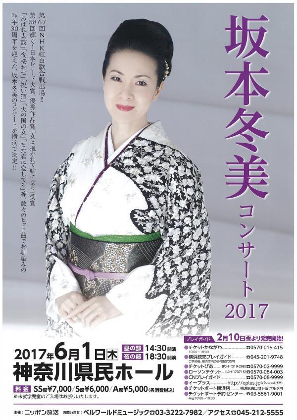 坂本冬美 コンサート 2017