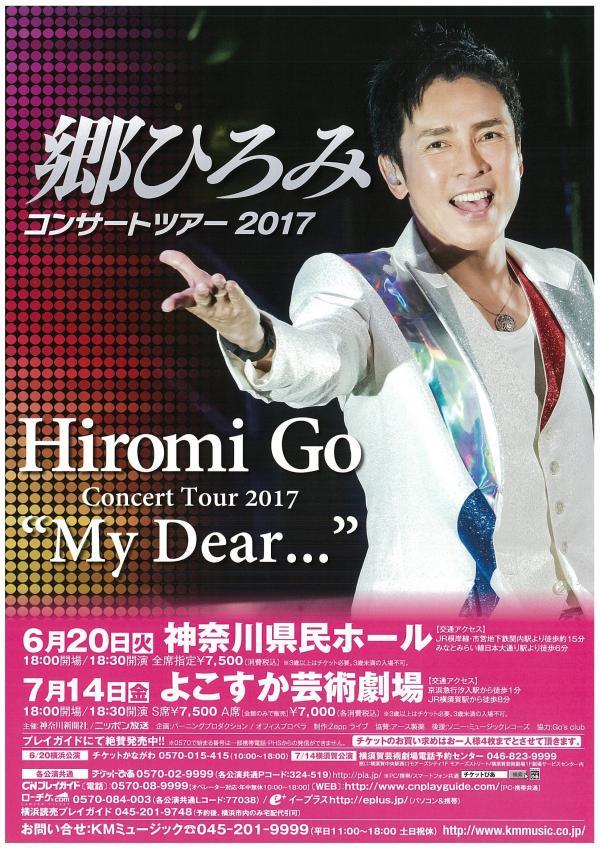 """Hiromi Go Concert Tour 2017 """"My Dear…"""""""