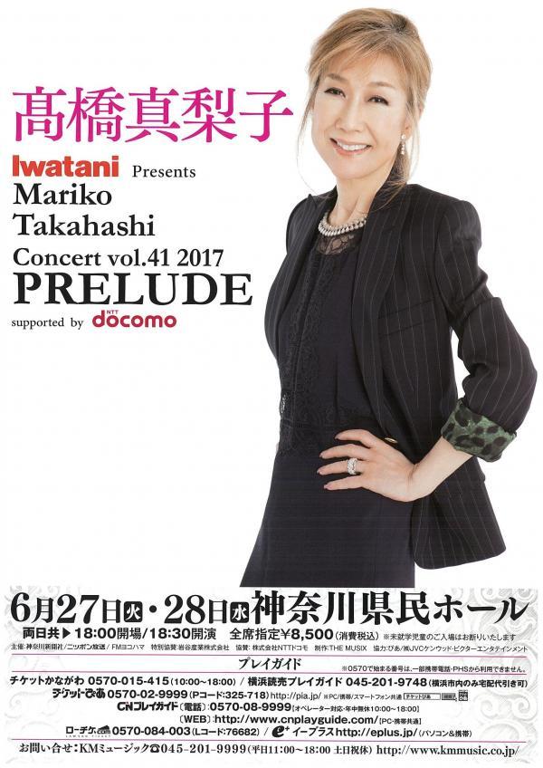 Mariko Takahashi Concert vol.41 2017 PRELUDE