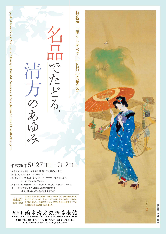 特別展「『續こしかたの記』刊行50周年記念 名品でたどる、清方のあゆみ」