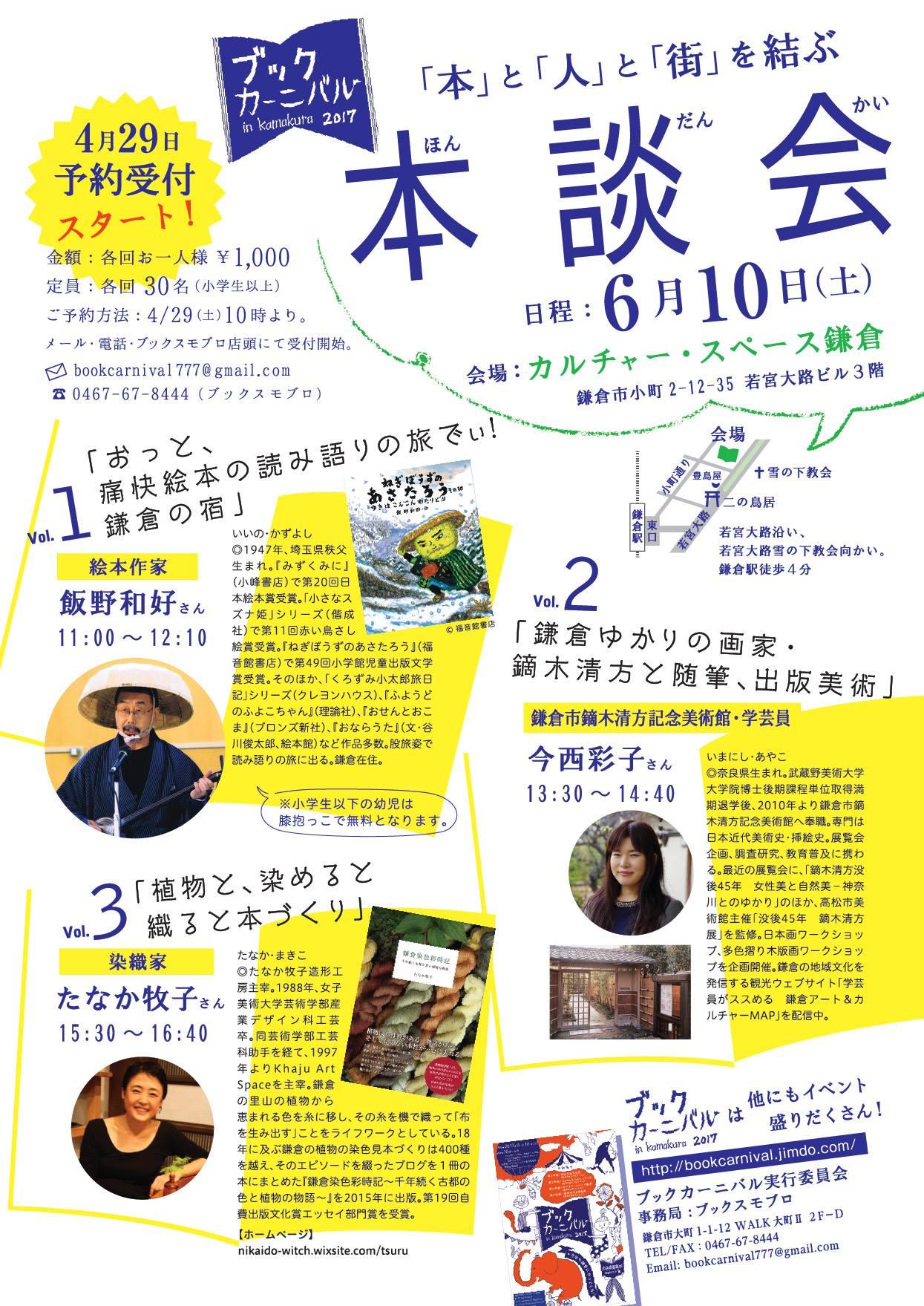 トークイベント「本談会」Vol.3 「植物と、染めると織ると本づくり」 たなか牧子さん(染織家) ブックカーニバル in カマクラ2017