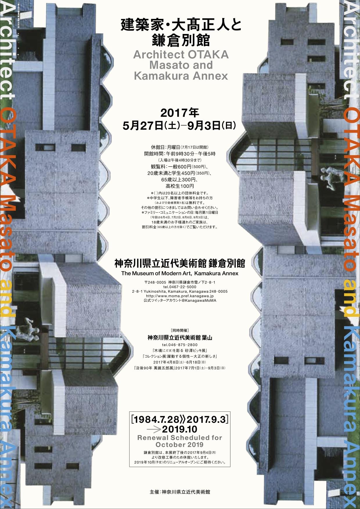 建築家・大高正人と鎌倉 別館 Architect OTAKA Masato and Kamakura Annex