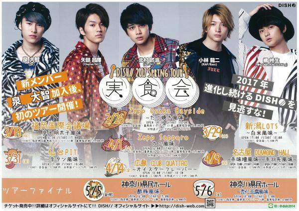 DISH//2017 Spring Tour『実食会』 ツアーファイナル〜杏仁豆腐風味〜