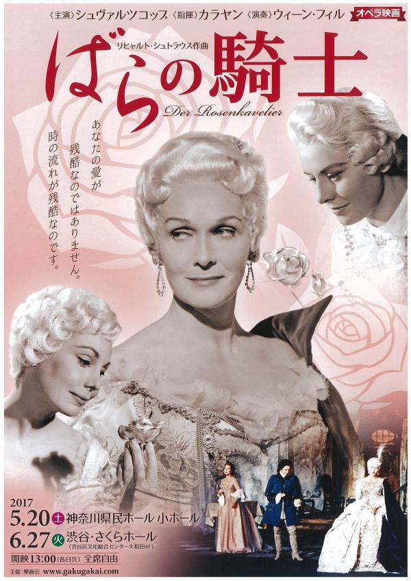 オペラ映画 「ばらの騎士」 特別上映会